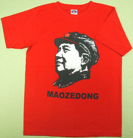 T t t mao t shirt for Sweaty t shirts and human mate choice